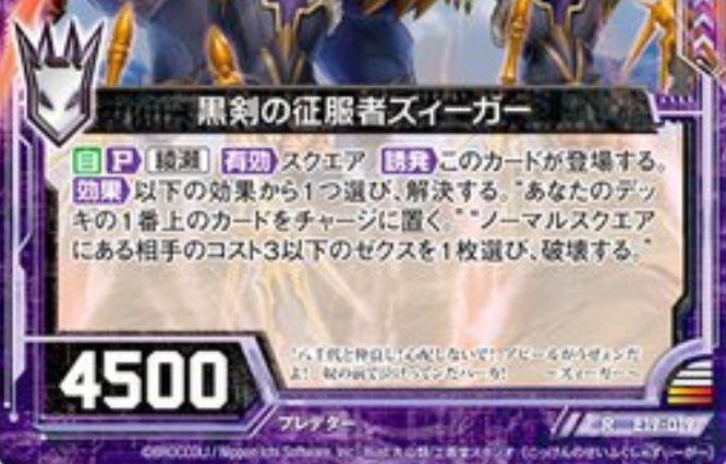 黒剣の征服者ズィーガー(レア:EXパック19弾 スーパー!オール☆ゼクスターズ)カードテキスト