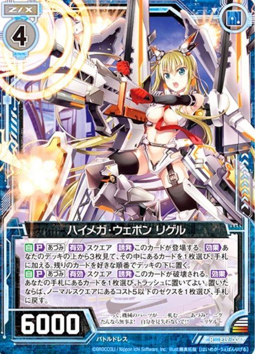 ハイメガ・ウェポン リゲル(レア:EXパック19弾 スーパー!オール☆ゼクスターズ)カード画像