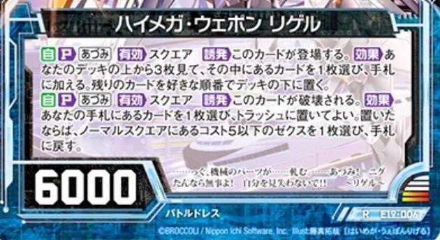 ハイメガ・ウェポン リゲル(レア:EXパック19弾 スーパー!オール☆ゼクスターズ)カードテキスト