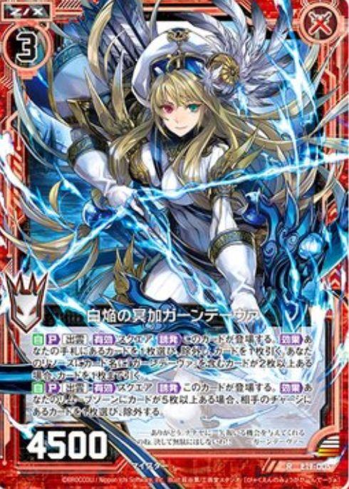 白焔の冥加ガーンデーヴァ(レア:EXパック19弾 スーパー!オール☆ゼクスターズ)カード画像