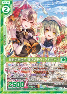 薔薇のお茶会 蜂兵女王ヴェスパローゼ カード画像