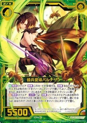 蜂兵愛嬢パルチザン(SR:第31弾 神秘への道標)カード画像
