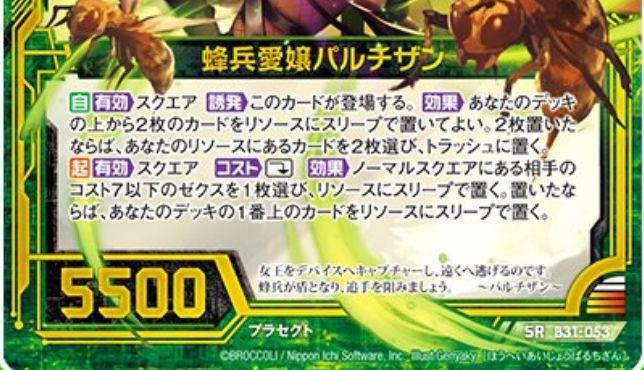 蜂兵愛嬢パルチザン(SR:第31弾 神秘への道標)カードテキスト