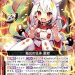 稲光の伝承 雷獣 カード画像