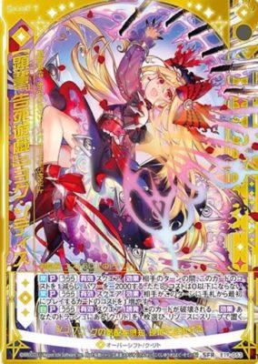 【顕誓『告死遊戯』】ヨグ・ソティス(SFR:EXパック19弾 スーパー!オール☆ゼクスターズ)カード画像