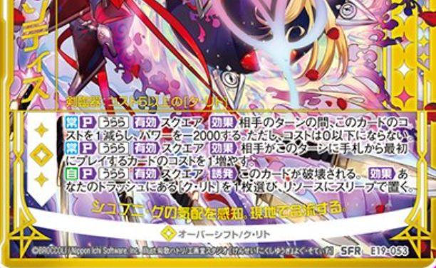 【顕誓『告死遊戯』】ヨグ・ソティス(SFR:EXパック19弾 スーパー!オール☆ゼクスターズ)カードテキスト