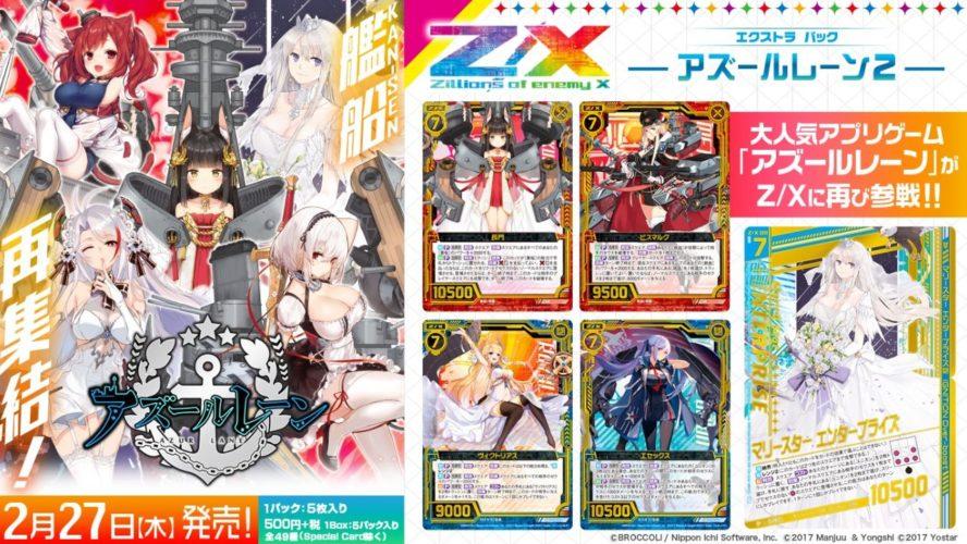 ゼクス【EXパック20弾 アズールレーン2】の公式バナー画像