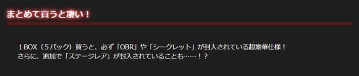 EXパック20弾【アズールレーン2】のBOX封入率情報