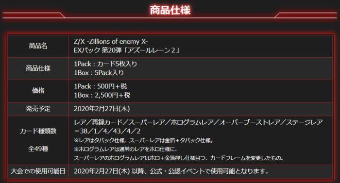 ゼクスEXパック20弾【アズールレーン2】の公式商品仕様