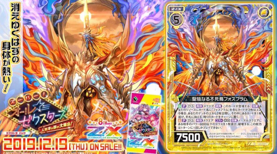 聖焔なる不死鳥フォスフラム(レア:EXパック19弾 スーパー!オール☆ゼクスターズ)が公開!プレイヤーが「さくら」なら【自】と【起】能力を得る新たなフォスフラム!