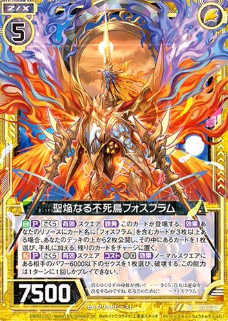 聖焔なる不死鳥フォスフラム(レア:EXパック19弾 スーパー!オール☆ゼクスターズ)カード画像