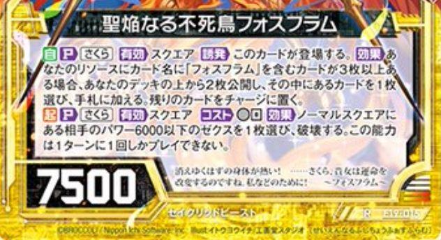 聖焔なる不死鳥フォスフラム(レア:EXパック19弾 スーパー!オール☆ゼクスターズ)カードテキスト