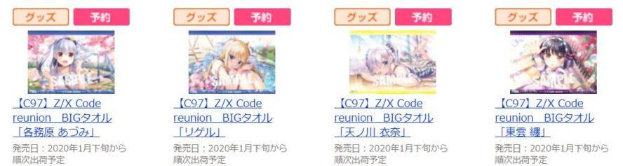 【C97】コミックマーケット97で販売されるゼクスグッズ