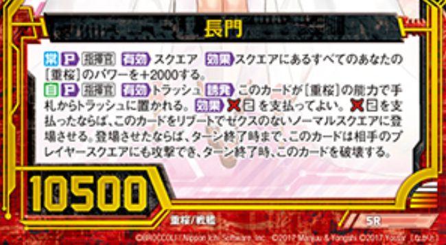 長門(SR:EXパック20弾 アズールレーン2)カードテキスト