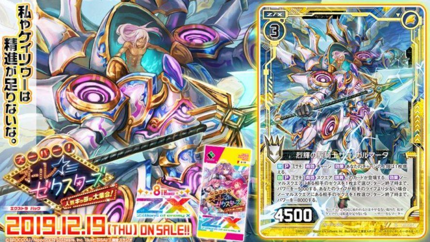 烈輝の聖騎士サー・ガルマータ(レア:EXパック19弾 スーパー!オール☆ゼクスターズ)が公開!プレイヤーが「ミサキ」なら【常】と【自】能力を得る新たなサー・ガルマータ!