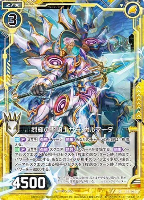 烈輝の聖騎士サー・ガルマータ(レア:EXパック19弾 スーパー!オール☆ゼクスターズ)カード画像