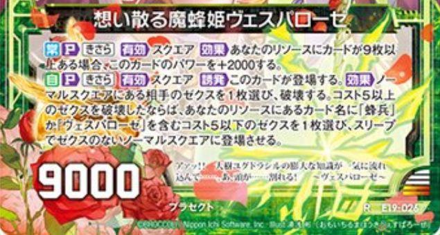 想い散る魔蜂姫ヴェスパローゼ(レア:EXパック19弾 スーパー!オール☆ゼクスターズ)カードテキスト