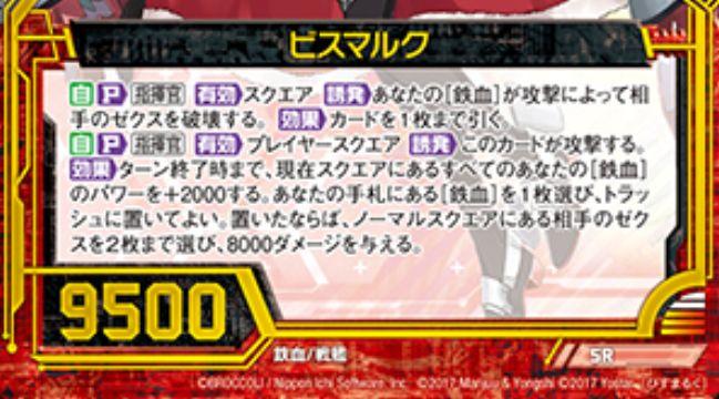 ビスマルク(SR:EXパック20弾 アズールレーン2)カードテキスト