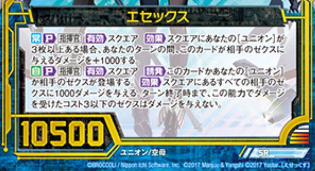 エセックス(SR:EXパック20弾 アズールレーン2)カード画像