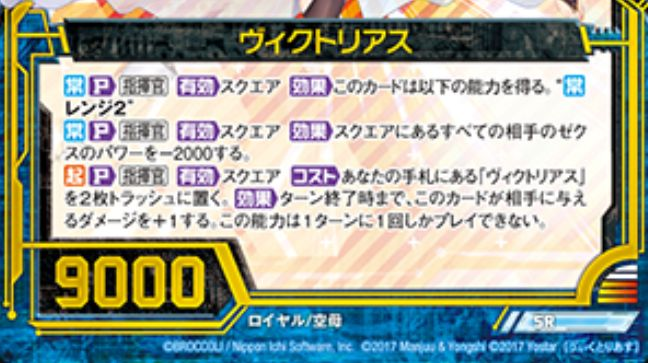 ヴィクトリアス(SR:EXパック20弾 アズールレーン2)カードテキスト