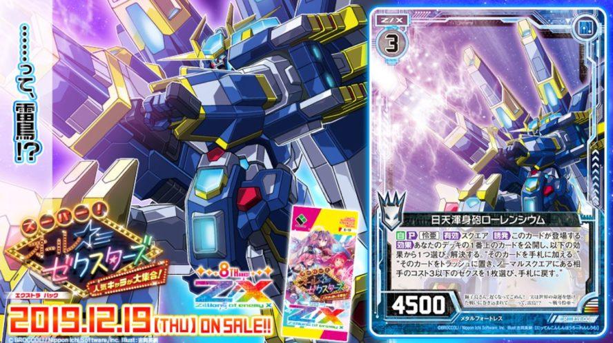 日天渾身砲ローレンシウム(レア:EXパック19弾 スーパー!オール☆ゼクスターズ)が公開!プレイヤーが「怜亜」なら【自】の能力を得る新たなローレンシウム!