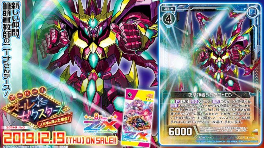 夜摩神器シンクロトロン(レア:EXパック19弾 スーパー!オール☆ゼクスターズ)が公開!プレイヤーが「七尾」なら【自】の能力を得る新たなシンクロトロン!