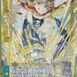 【剣誓『力』】怜亜(SFR:第31弾 神秘への道標)カード画像