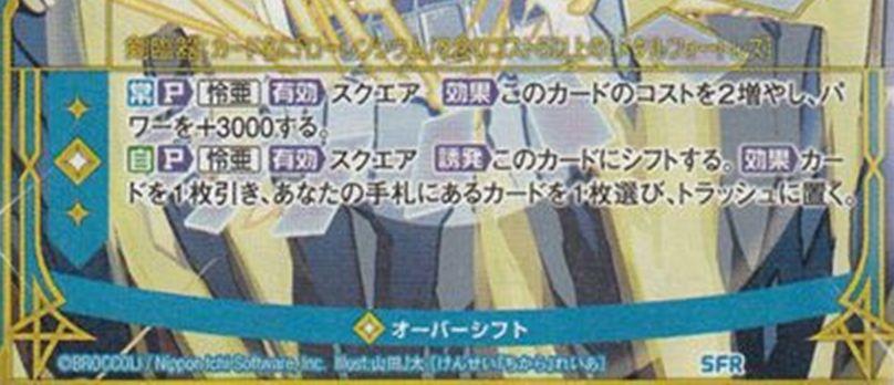 【剣誓『力』】怜亜(SFR:第31弾 神秘への道標)カードテキスト