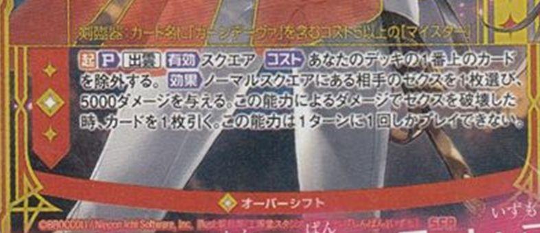 【剣誓『審判』】出雲(SFR:第31弾 神秘への道標)カードテキスト