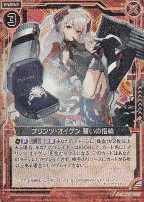 プリンツ・オイゲン 誓いの指輪(ゼクス「EXパック20弾 アズールレーン2」収録)