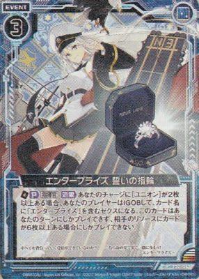 エンタープライズ 誓いの指輪(ゼクス「EXパック20弾 アズールレーン2」収録)