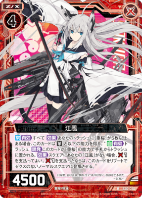 江風(ゼクス「EXパック20弾 アズールレーン2」収録)
