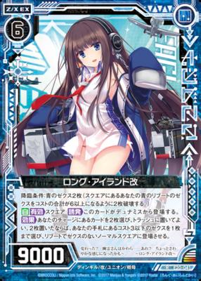 ロング・アイランド改(ゼクス「EXパック20弾 アズールレーン2」収録)