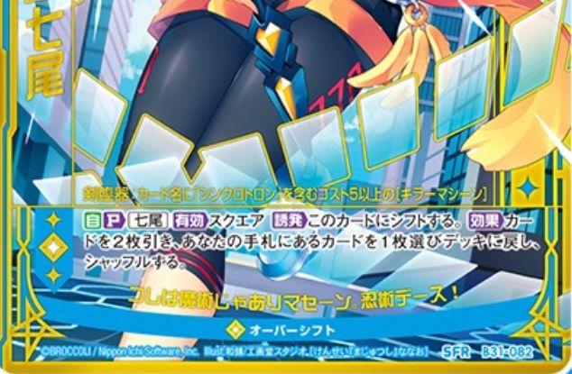 【剣誓『魔術師』】七尾 カードテキスト