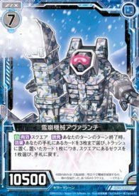雪崩機械アヴァランチ カード画像