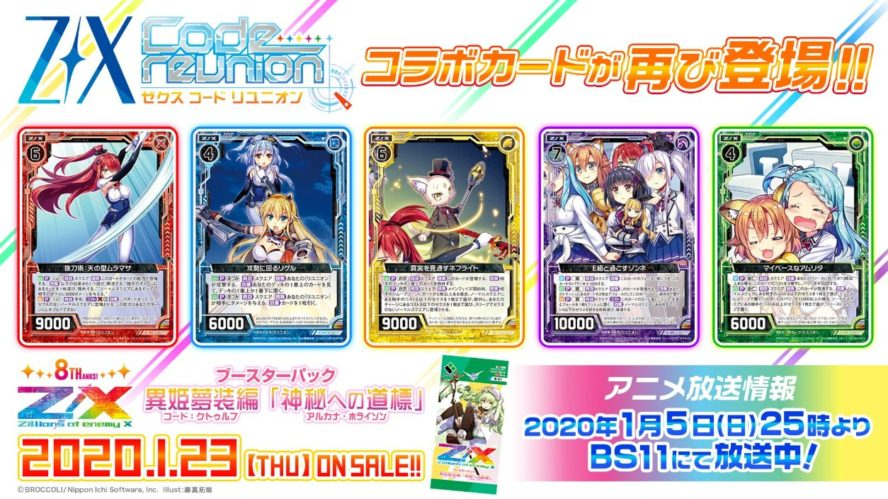 【Code reunion コラボ】ゼクス第31弾「神秘への道標」に収録されるアニメ「Z/X Code reunion」とのコラボカードが公開!