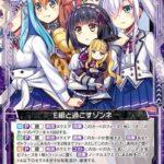 E組と過ごすゾンネ:アニメ「Z/X Code reunion」コラボ