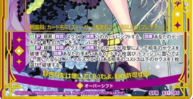 【剣誓『死神』】綾瀬(SFR:第31弾 神秘への道標)