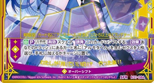 【剣誓『月』】八千代(SFR:第31弾 神秘への道標)カードテキスト