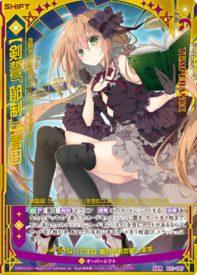 【剣誓『節制』】春日(SFR:第31弾 神秘への道標)カード画像