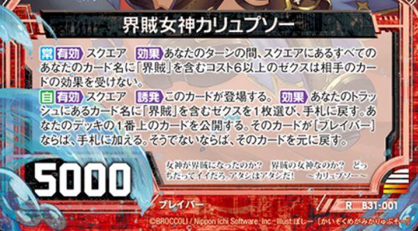 界賊女神カリュプソー カードテキスト