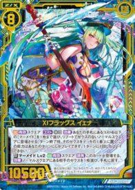 XIフラッグス イェナ カード画像