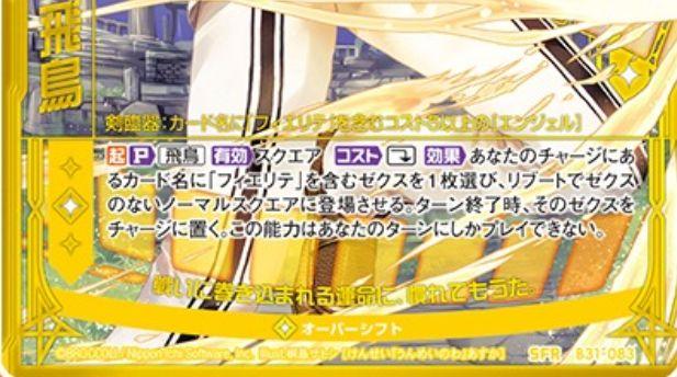 【剣誓『運命の輪』】飛鳥(SFR:第31弾 神秘への道標)カードテキスト