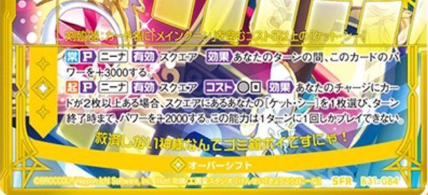 【剣誓『教皇』】ニーナ(SFR:第31弾 神秘への道標)カードテキスト