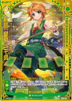 【剣誓『皇帝』】千歳(SFR:第31弾 神秘への道標)カード画像