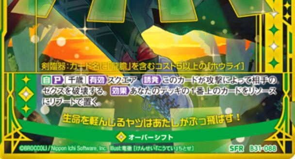 【剣誓『皇帝』】千歳(SFR:第31弾 神秘への道標)カードテキスト