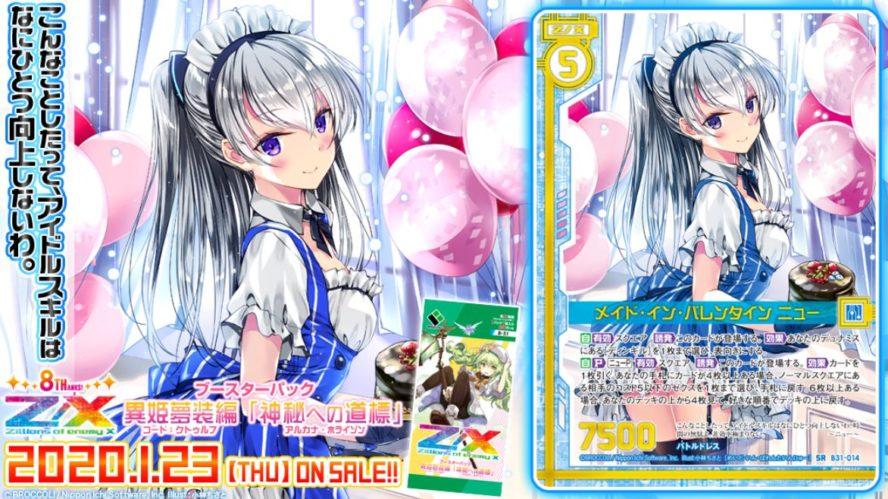 メイド・イン・バレンタイン ニュー(SR:第31弾 神秘への道標)が公開!2つの【自】能力を持った新たなスーパーレアのニュー!