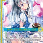 メイド・イン・バレンタイン ニュー(SR:第31弾 神秘への道標)カード画像