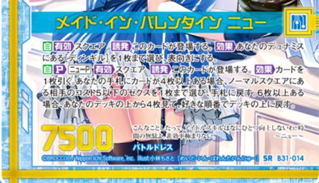 メイド・イン・バレンタイン ニュー(SR:第31弾 神秘への道標)カードテキスト