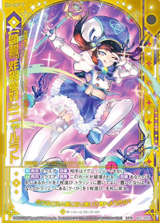 【顕誓『炸裂愛好』】ニャルラト(SFR:第31弾 神秘への道標)カード画像